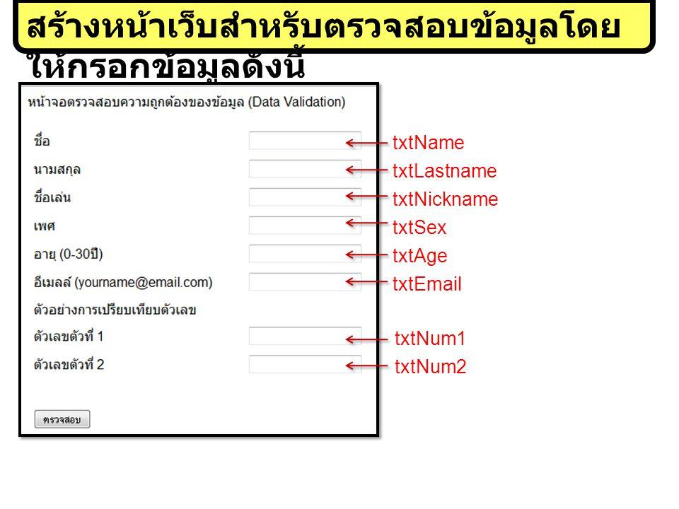 สร้างหน้าเว็บสำหรับตรวจสอบข้อมูลโดย ให้กรอกข้อมูลดังนี้ txtName txtLastname txtNickname txtSex txtAge txtEmail txtNum1 txtNum2