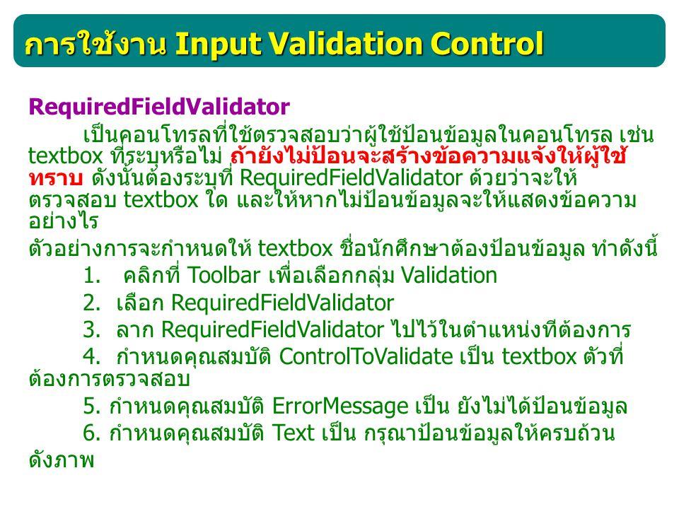 การใช้งาน Input Validation Control RequiredFieldValidator เป็นคอนโทรลที่ใช้ตรวจสอบว่าผู้ใช้ป้อนข้อมูลในคอนโทรล เช่น textbox ที่ระบุหรือไม่ ถ้ายังไม่ป้