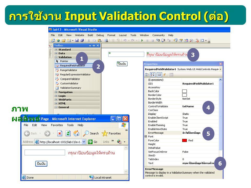 การใช้งาน Input Validation Control ( ต่อ ) 1 4 3 2 6 5 ภาพ ผลลัพธ์