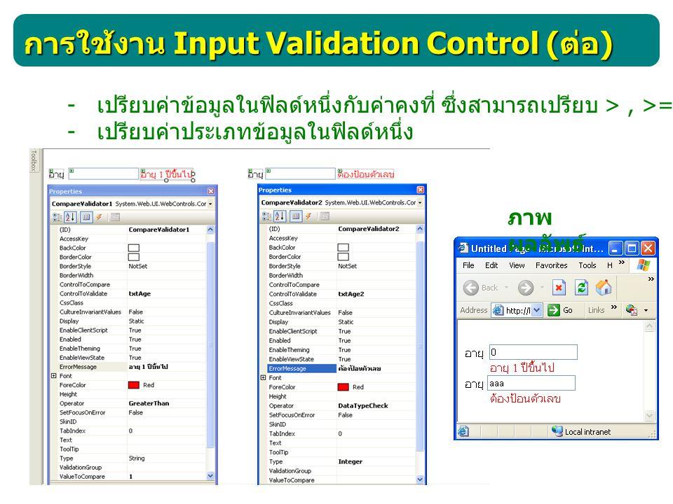 - เปรียบค่าข้อมูลในฟิลด์หนึ่งกับค่าคงที่ ซึ่งสามารถเปรียบ >, >=, ก็ได้ - เปรียบค่าประเภทข้อมูลในฟิลด์หนึ่ง การใช้งาน Input Validation Control ( ต่อ )