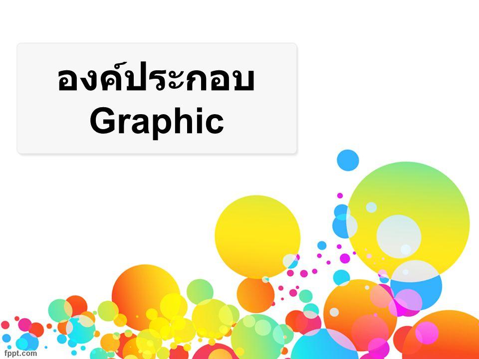 หัวข้อ องค์ประกอบงานกราฟิก – เส้น – รูปร่าง, รูปทรง, น้ำหนัก – พื้นผิว สีในการสื่อความหมาย – ความหมายสี – เทคนิคการนำสีไปใช้ ตัวอักษรในงานกราฟิก – วิธีเลือกตัวอักษรและรูปแบบที่ใช้