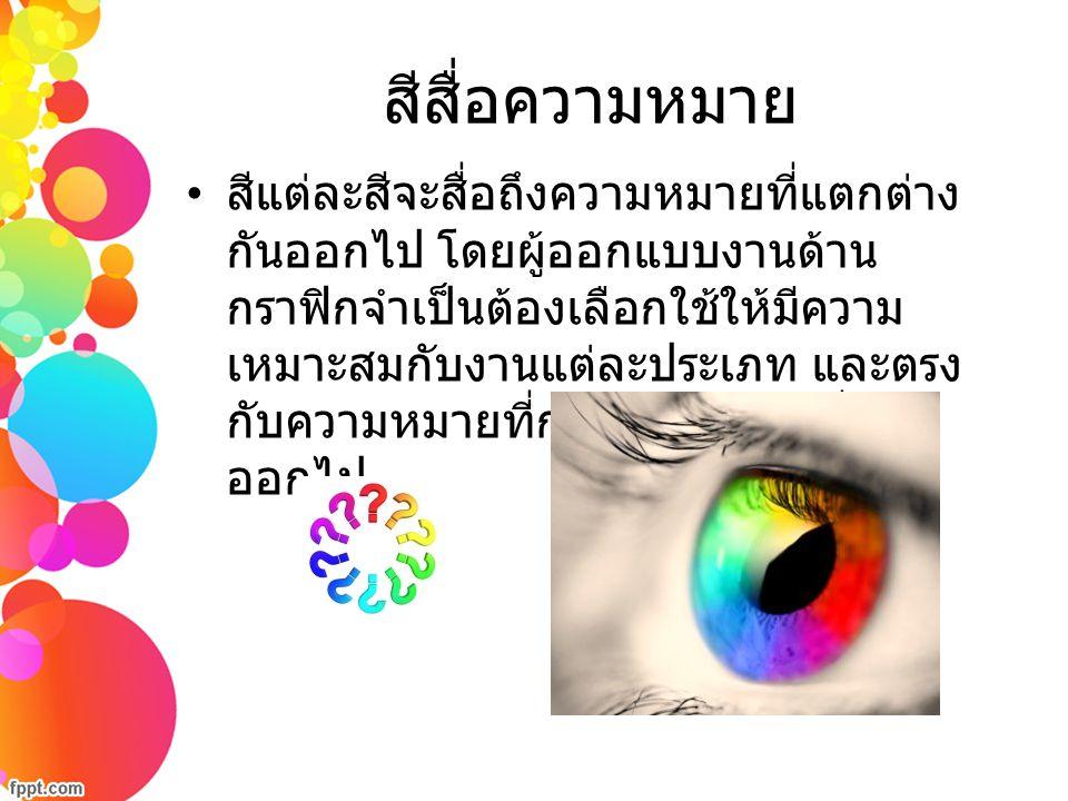 สีสื่อความหมาย สีแต่ละสีจะสื่อถึงความหมายที่แตกต่าง กันออกไป โดยผู้ออกแบบงานด้าน กราฟิกจำเป็นต้องเลือกใช้ให้มีความ เหมาะสมกับงานแต่ละประเภท และตรง กับ