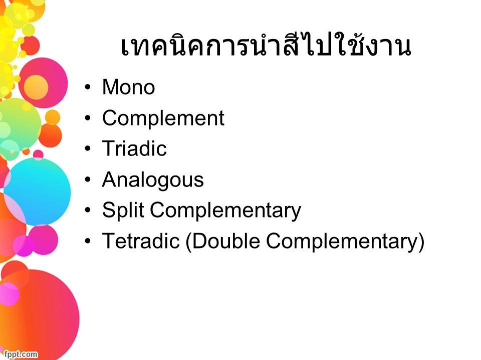 เทคนิคการนำสีไปใช้งาน Mono Complement Triadic Analogous Split Complementary Tetradic (Double Complementary)