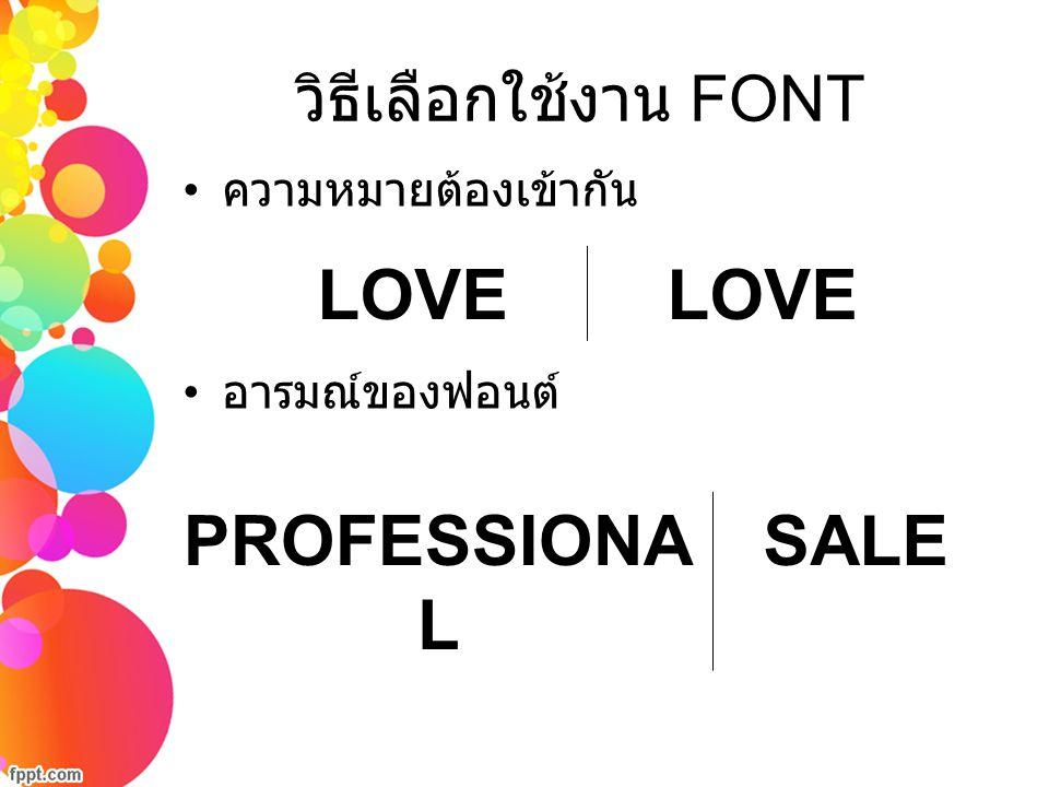 วิธีเลือกใช้งาน FONT ความหมายต้องเข้ากัน อารมณ์ของฟอนต์ LOVE PROFESSIONA L SALE