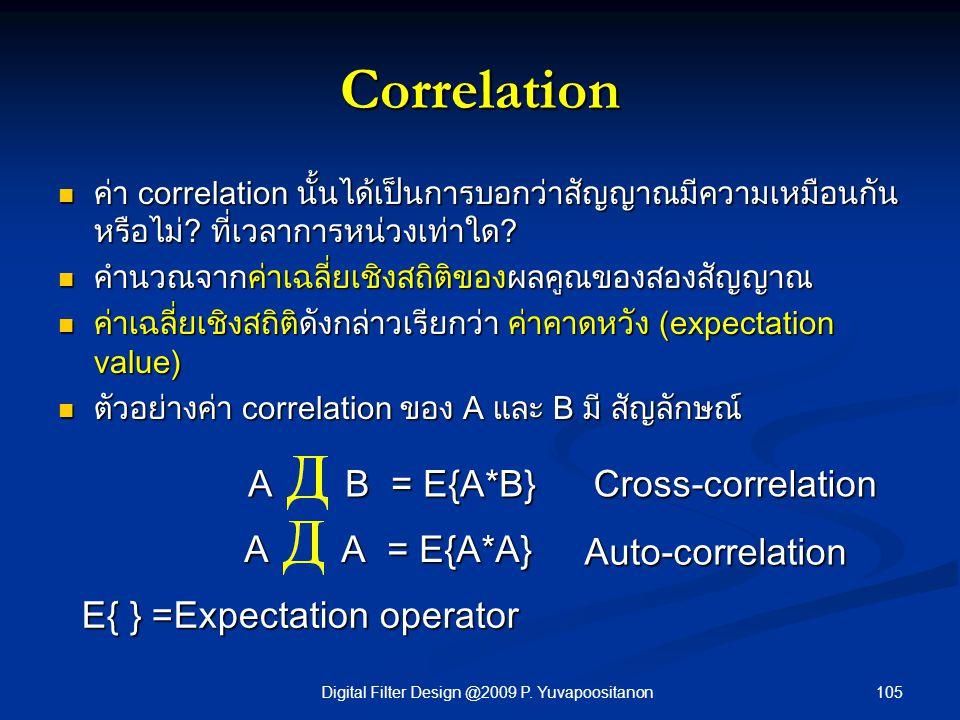 105Digital Filter Design @2009 P. Yuvapoositanon Correlation ค่า correlation นั้นได้เป็นการบอกว่าสัญญาณมีความเหมือนกัน หรือไม่? ที่เวลาการหน่วงเท่าใด?
