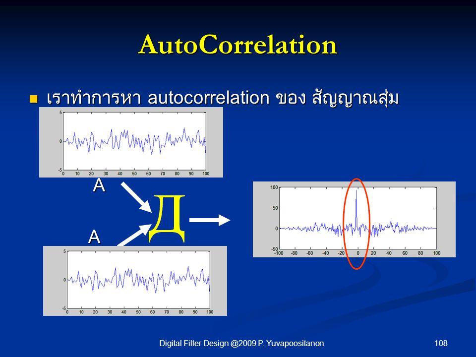 108Digital Filter Design @2009 P. Yuvapoositanon เราทำการหา autocorrelation ของ สัญญาณสุ่ม เราทำการหา autocorrelation ของ สัญญาณสุ่ม AutoCorrelation A