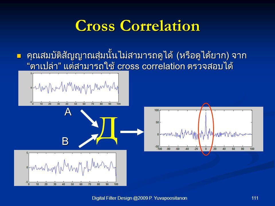 "111Digital Filter Design @2009 P. Yuvapoositanon Cross Correlation คุณสมบัติสัญญาณสุ่มนั้นไม่สามารถดูได้ (หรือดูได้ยาก) จาก ""ตาเปล่า"" แต่สามารถใช้ cro"