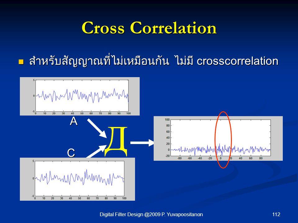 112Digital Filter Design @2009 P. Yuvapoositanon Cross Correlation สำหรับสัญญาณที่ไม่เหมือนกัน ไม่มี crosscorrelation สำหรับสัญญาณที่ไม่เหมือนกัน ไม่ม