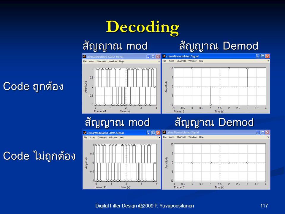117Digital Filter Design @2009 P. Yuvapoositanon Decoding Code ถูกต้อง Code ไม่ถูกต้อง สัญญาณ mod สัญญาณ Demod