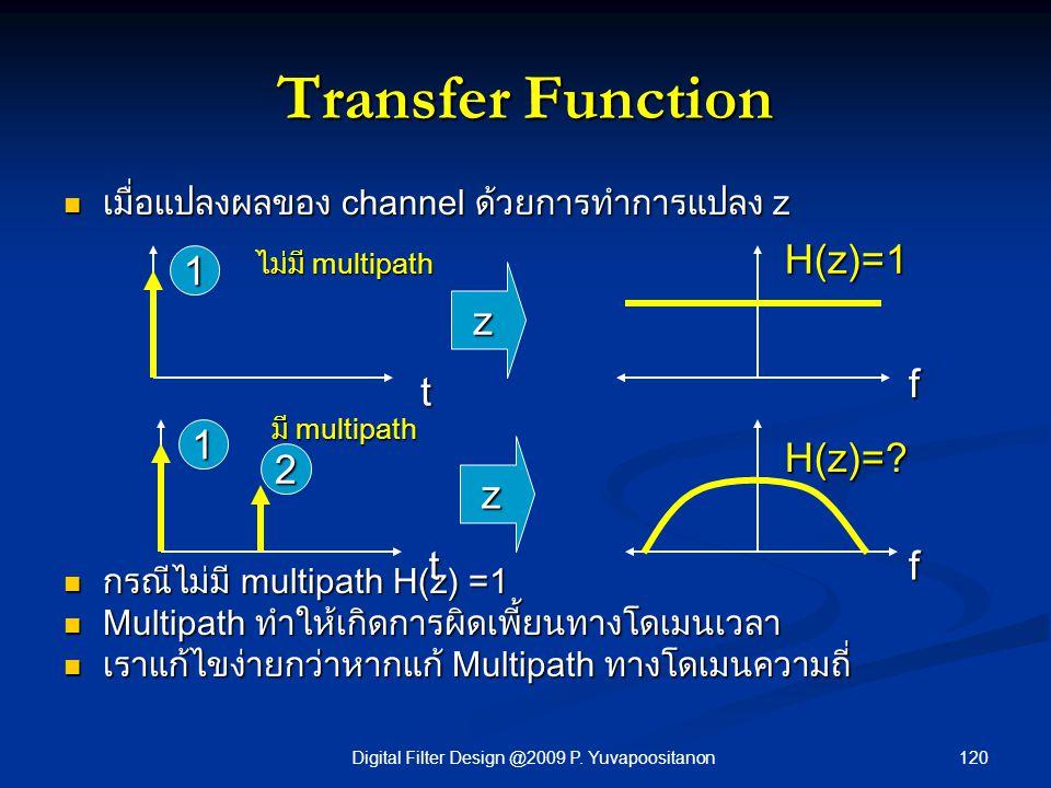 120Digital Filter Design @2009 P. Yuvapoositanon Transfer Function เมื่อแปลงผลของ channel ด้วยการทำการแปลง z เมื่อแปลงผลของ channel ด้วยการทำการแปลง z
