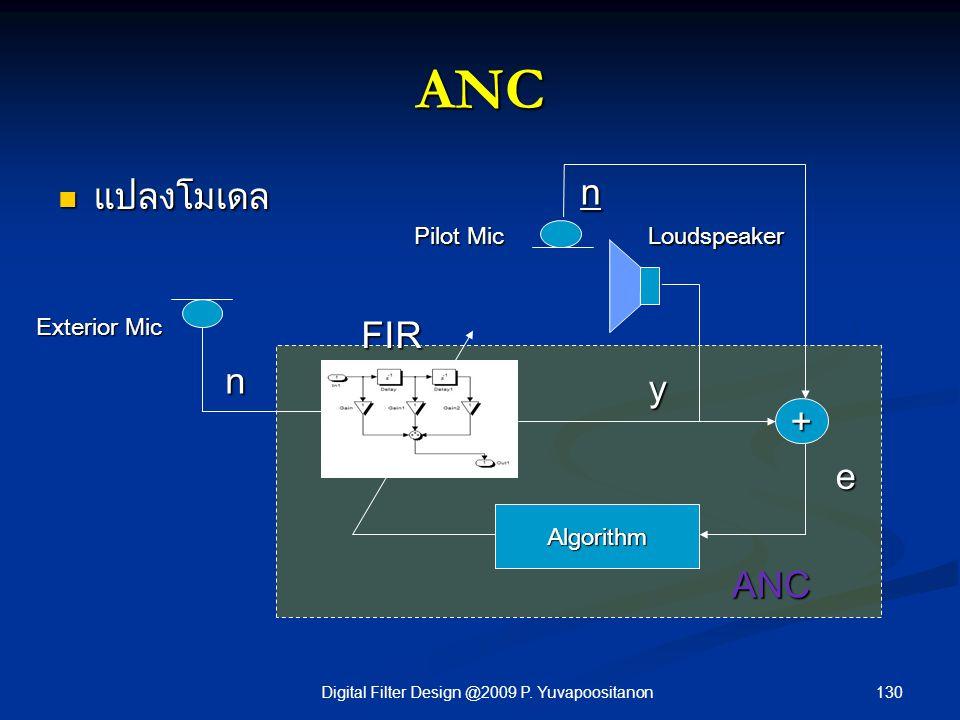 130Digital Filter Design @2009 P. Yuvapoositanon ANC แปลงโมเดล แปลงโมเดล Loudspeaker Algorithm + Exterior Mic e y n Pilot Mic n ANC FIR