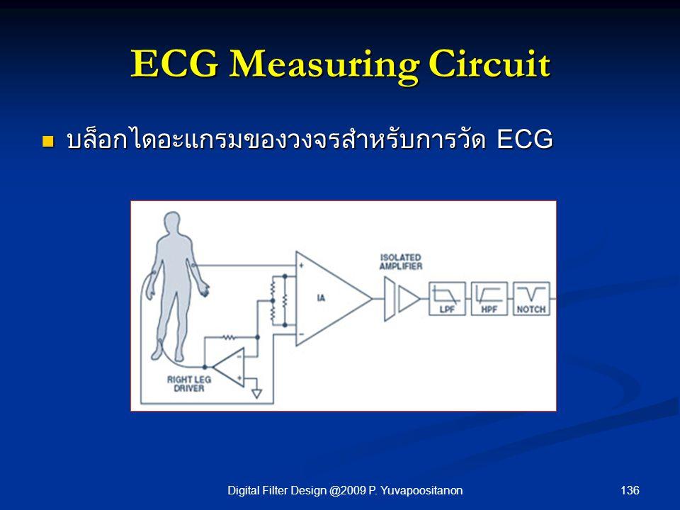 136Digital Filter Design @2009 P. Yuvapoositanon ECG Measuring Circuit บล็อกไดอะแกรมของวงจรสำหรับการวัด ECG บล็อกไดอะแกรมของวงจรสำหรับการวัด ECG