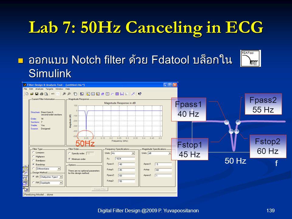 139Digital Filter Design @2009 P. Yuvapoositanon Lab 7: 50Hz Canceling in ECG ออกแบบ Notch filter ด้วย Fdatool บล็อกใน Simulink ออกแบบ Notch filter ด้