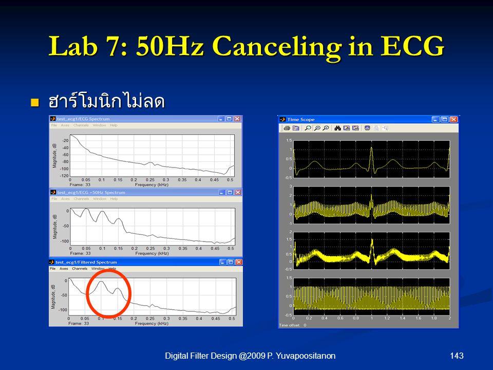 143Digital Filter Design @2009 P. Yuvapoositanon Lab 7: 50Hz Canceling in ECG ฮาร์โมนิกไม่ลด ฮาร์โมนิกไม่ลด