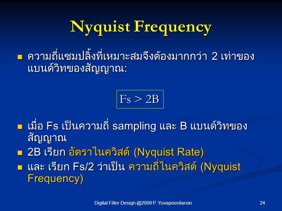 24Digital Filter Design @2009 P. Yuvapoositanon Nyquist Frequency ความถี่แซมปลิ้งที่เหมาะสมจึงต้องมากกว่า 2 เท่าของ แบนด์วิทของสัญญาณ: ความถี่แซมปลิ้ง