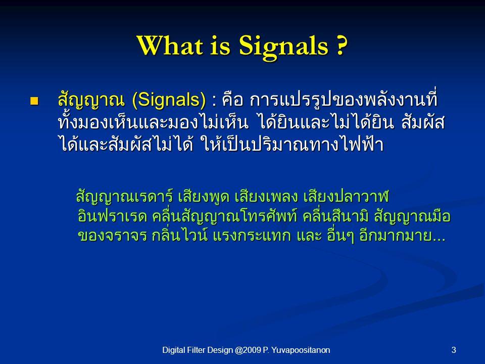 4 Digital Signal Processing DSP เป็น กระบวนการ (Process) ทางดิจิตอลที่ช่วย หาความหมาย ของสัญญาณ (signals) ที่ไม่สามารถ เข้าใจได้ด้วย ตา หู จมูก ลิ้น สัมผัส โดยเน้นไปที่ สัญญาณเชิงกำหนด (deterministic signals) DSP เป็น กระบวนการ (Process) ทางดิจิตอลที่ช่วย หาความหมาย ของสัญญาณ (signals) ที่ไม่สามารถ เข้าใจได้ด้วย ตา หู จมูก ลิ้น สัมผัส โดยเน้นไปที่ สัญญาณเชิงกำหนด (deterministic signals) Digital Filter Design @2009 P.