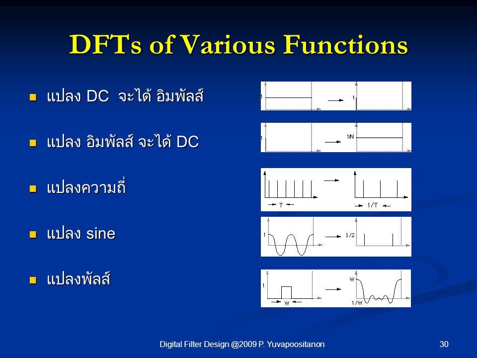 30Digital Filter Design @2009 P. Yuvapoositanon DFTs of Various Functions แปลง DC จะได้ อิมพัลส์ แปลง DC จะได้ อิมพัลส์ แปลง อิมพัลส์ จะได้ DC แปลง อิ