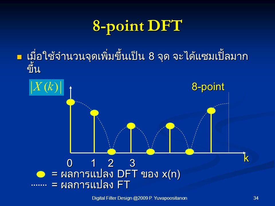 34Digital Filter Design @2009 P. Yuvapoositanon 8-point DFT เมื่อใช้จำนวนจุดเพิ่มขึ้นเป็น 8 จุด จะได้แซมเปิ้ลมาก ขึ้น เมื่อใช้จำนวนจุดเพิ่มขึ้นเป็น 8