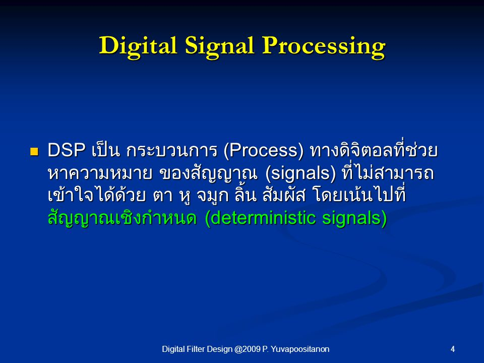 4 Digital Signal Processing DSP เป็น กระบวนการ (Process) ทางดิจิตอลที่ช่วย หาความหมาย ของสัญญาณ (signals) ที่ไม่สามารถ เข้าใจได้ด้วย ตา หู จมูก ลิ้น ส