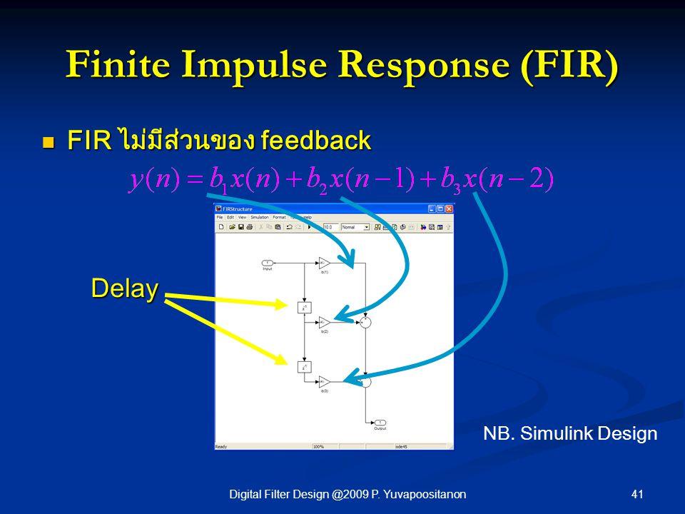 41Digital Filter Design @2009 P. Yuvapoositanon FIR ไม่มีส่วนของ feedback FIR ไม่มีส่วนของ feedback Finite Impulse Response (FIR) Delay NB. Simulink D