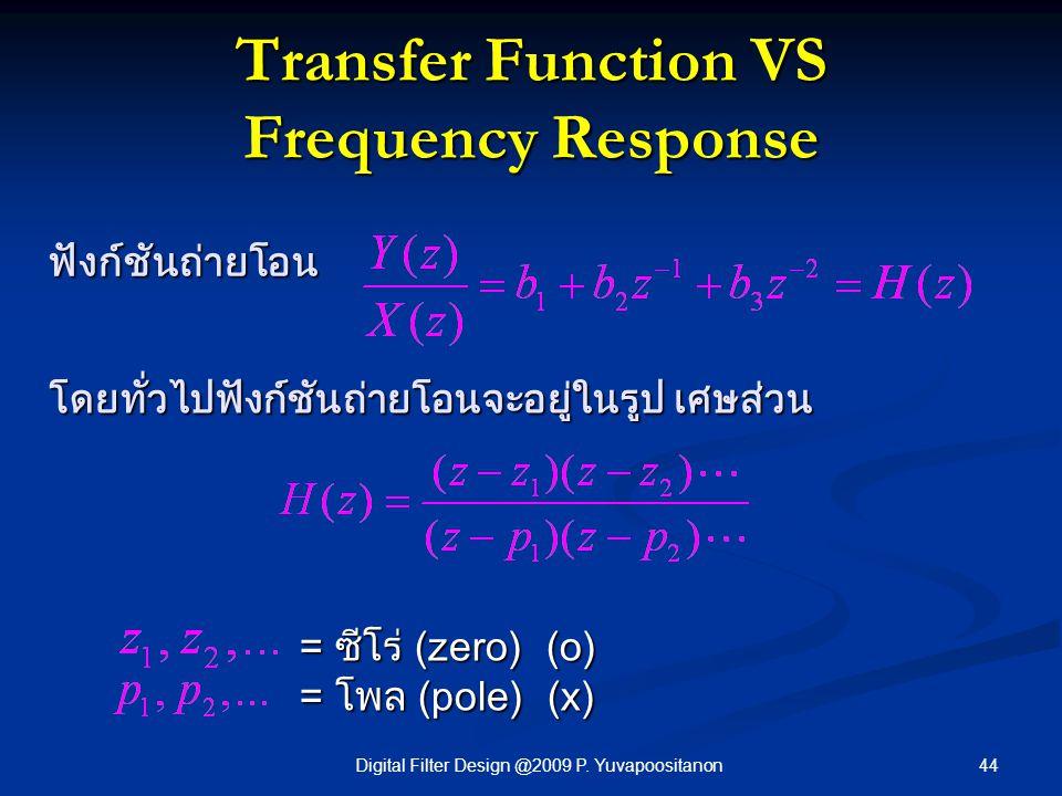44Digital Filter Design @2009 P. Yuvapoositanon Transfer Function VS Frequency Response ฟังก์ชันถ่ายโอน โดยทั่วไปฟังก์ชันถ่ายโอนจะอยู่ในรูป เศษส่วน =