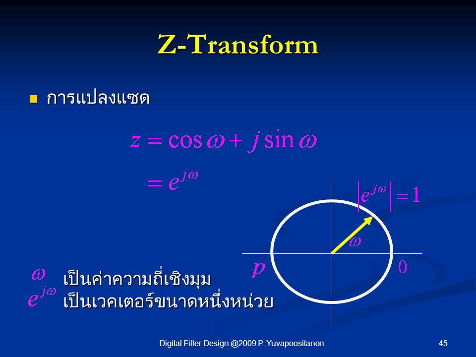 45Digital Filter Design @2009 P. Yuvapoositanon Z-Transform การแปลงแซด การแปลงแซด เป็นเวคเตอร์ขนาดหนึ่งหน่วย เป็นค่าความถี่เชิงมุม