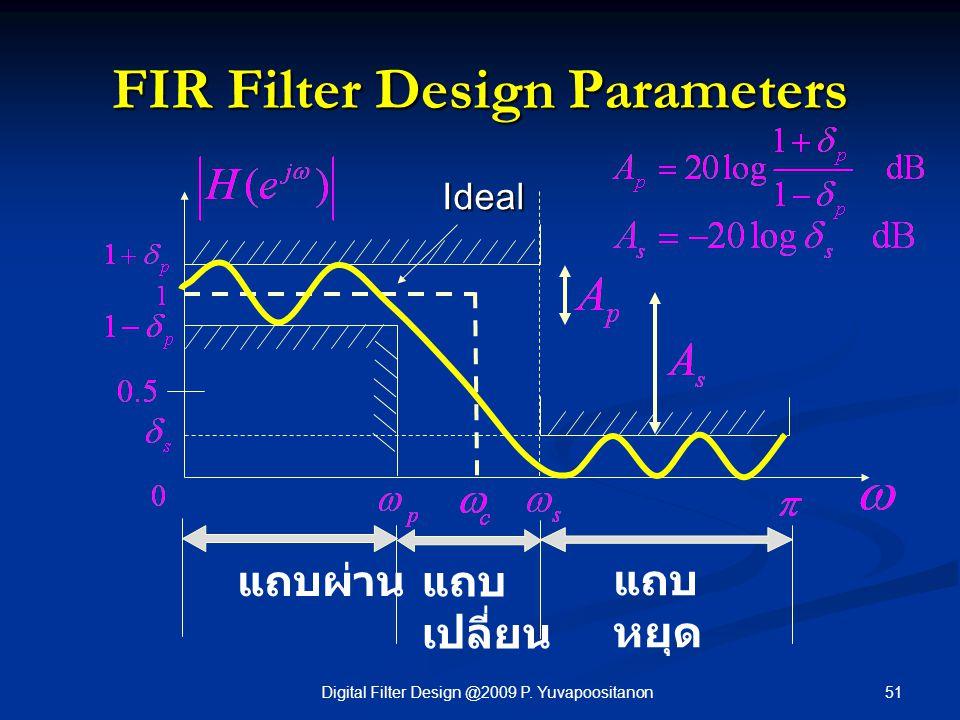 51Digital Filter Design @2009 P. Yuvapoositanon FIR Filter Design Parameters แถบผ่าน แถบ หยุด แถบ เปลี่ยน Ideal