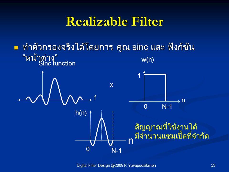 "53Digital Filter Design @2009 P. Yuvapoositanon Realizable Filter ทำตัวกรองจริงได้โดยการ คูณ sinc และ ฟังก์ชัน ""หน้าต่าง"" ทำตัวกรองจริงได้โดยการ คูณ s"