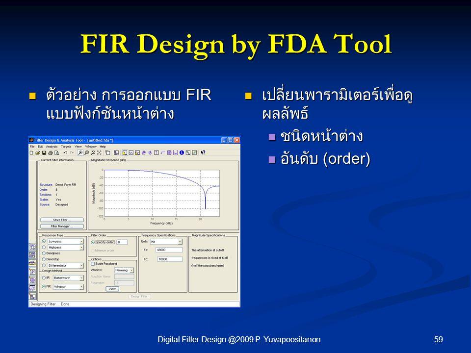 59Digital Filter Design @2009 P. Yuvapoositanon FIR Design by FDA Tool ตัวอย่าง การออกแบบ FIR แบบฟังก์ชันหน้าต่าง ตัวอย่าง การออกแบบ FIR แบบฟังก์ชันหน
