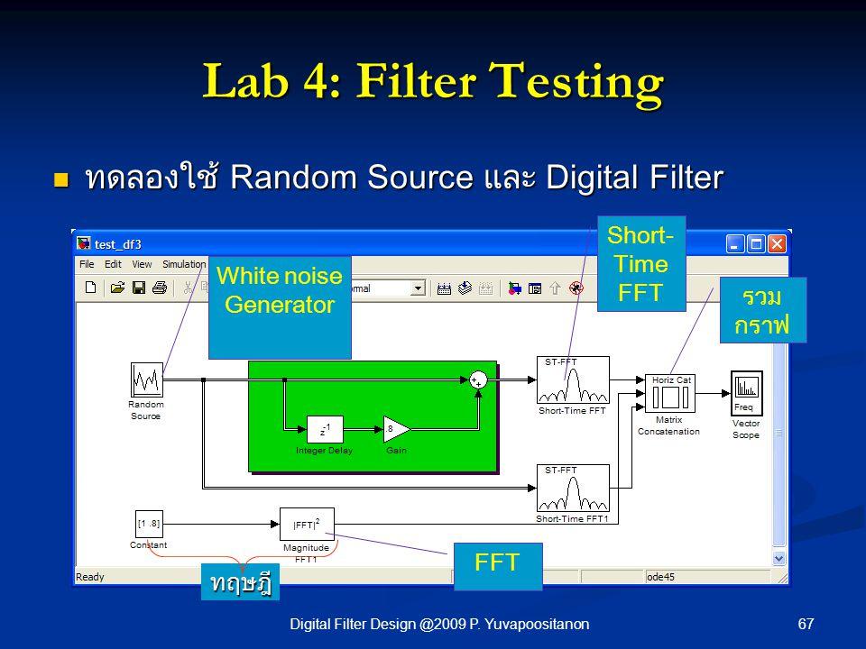67Digital Filter Design @2009 P. Yuvapoositanon Lab 4: Filter Testing ทดลองใช้ Random Source และ Digital Filter ทดลองใช้ Random Source และ Digital Fil