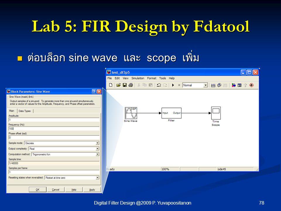 78Digital Filter Design @2009 P. Yuvapoositanon Lab 5: FIR Design by Fdatool ต่อบล็อก sine wave และ scope เพิ่ม ต่อบล็อก sine wave และ scope เพิ่ม