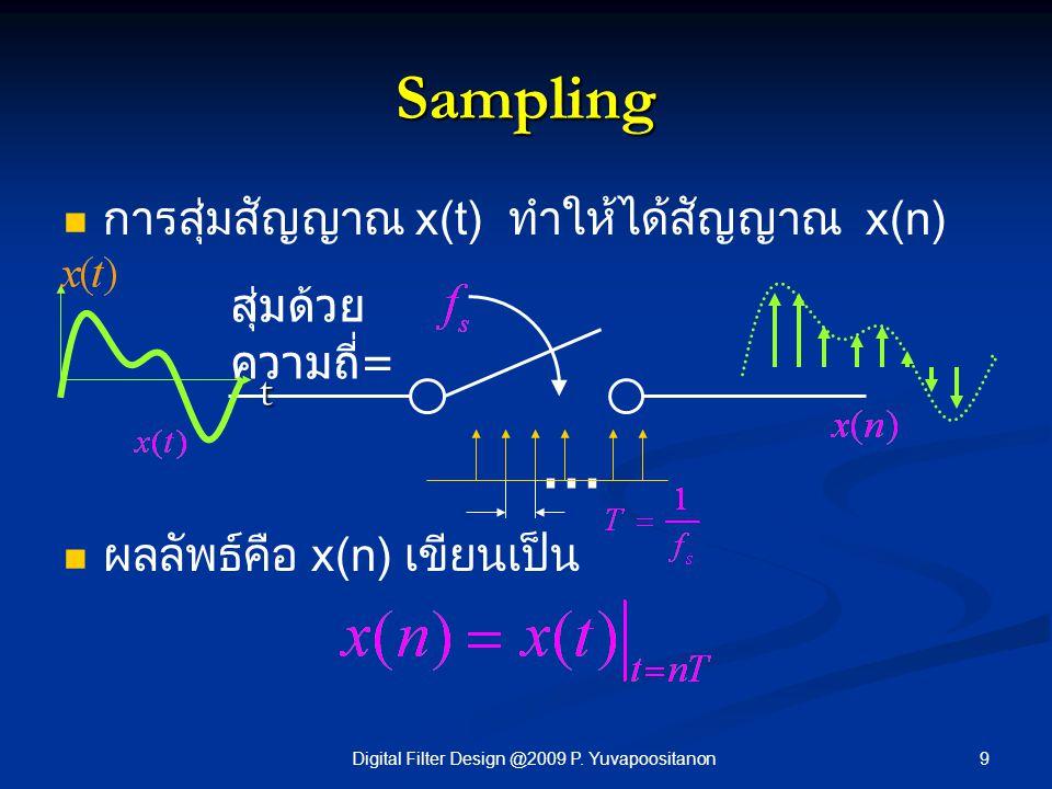 9Digital Filter Design @2009 P. Yuvapoositanon Sampling การสุ่มสัญญาณ x(t) ทำให้ได้สัญญาณ x(n) ผลลัพธ์คือ x(n) เขียนเป็น สุ่มด้วย ความถี่ =... t