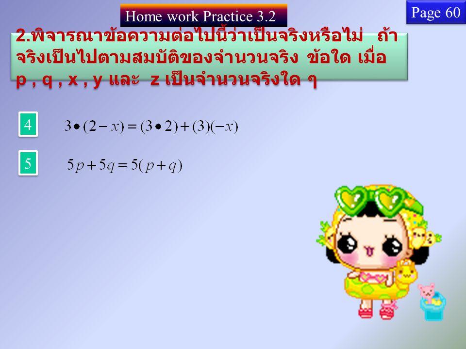 Home work Practice 3.2 4 4 5 5 2.