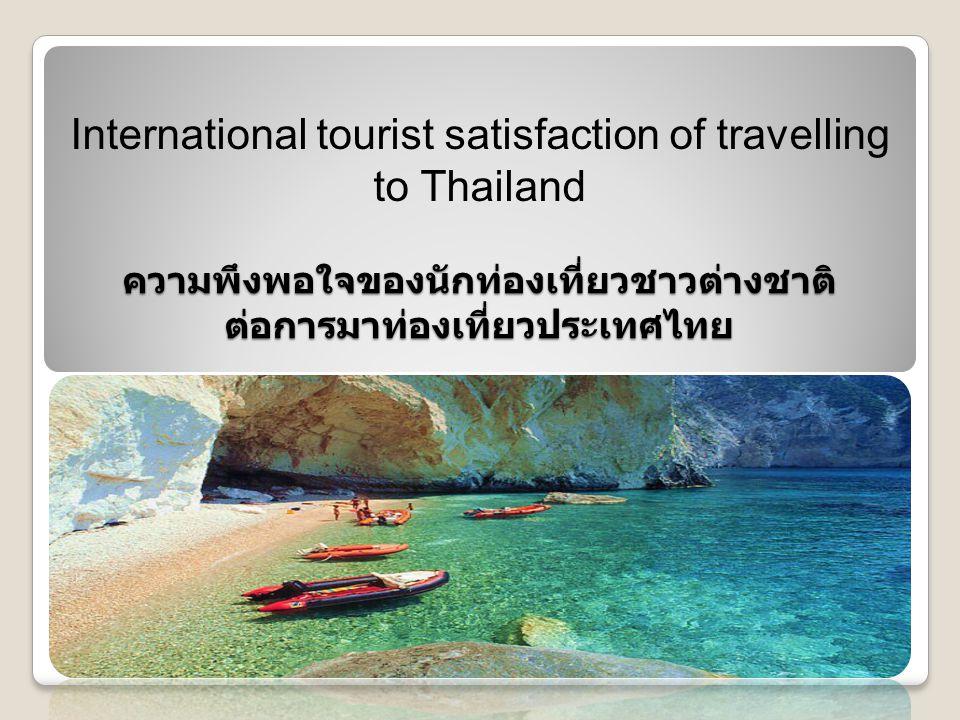 ความพึงพอใจของนักท่องเที่ยวชาวต่างชาติ ต่อการมาท่องเที่ยวประเทศไทย International tourist satisfaction of travelling to Thailand