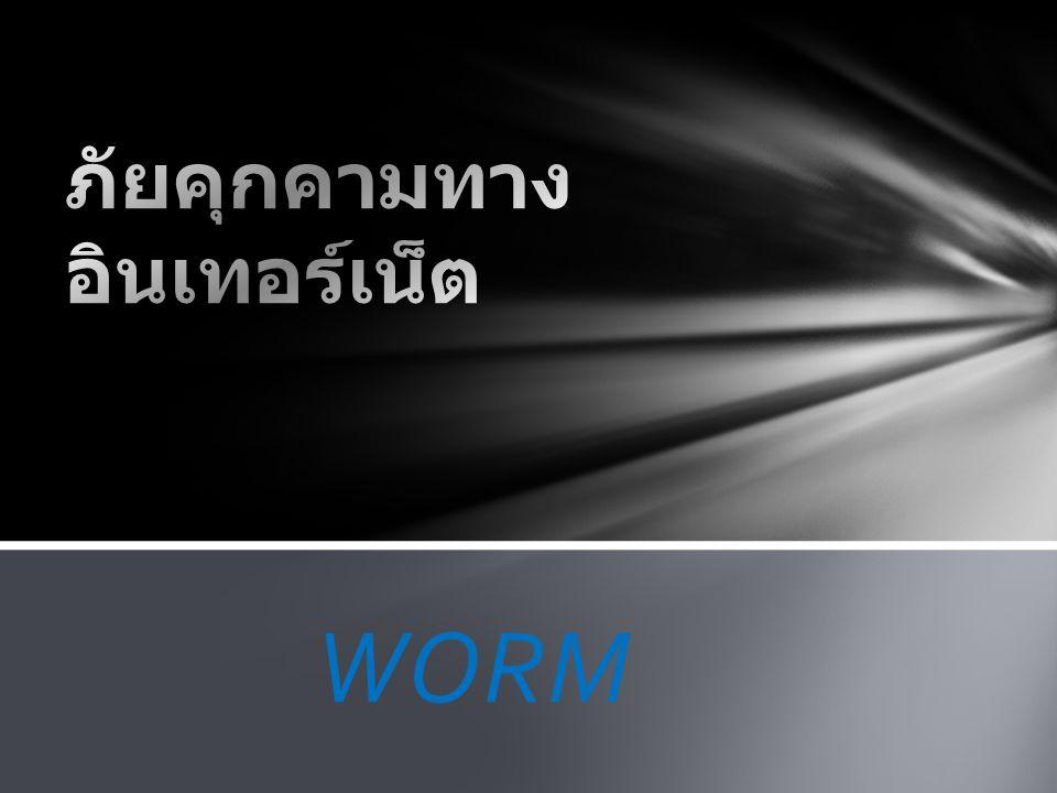 หนอนคอมพิวเตอร์ (Computer Worm) เรียกสั้นๆ ว่า เวิร์ม เป็น หน่วยย่อยลงมาจากไวรัส มี คุณสมบัติต่างๆ เหมือนไวรัสแต่ ต่างกันที่เวิร์มไม่ต้องอาศัยผู้ใช้งาน แต่จะอาศัยไฟล์หรือคุณสมบัติใน การส่งต่อข้อมูลในคอมพิวเตอร์ เพื่อกระจายตัวเอง คุณสมบั ติ