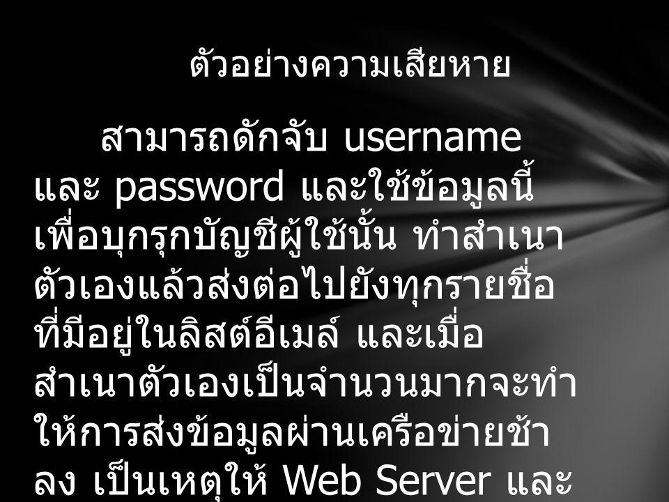 สามารถดักจับ username และ password และใช้ข้อมูลนี้ เพื่อบุกรุกบัญชีผู้ใช้นั้น ทำสำเนา ตัวเองแล้วส่งต่อไปยังทุกรายชื่อ ที่มีอยู่ในลิสต์อีเมล์ และเมื่อ