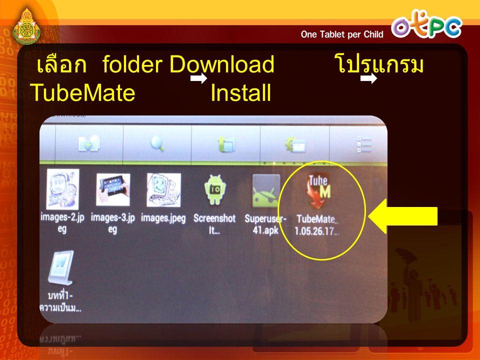 เลือก folder Download โปรแกรม TubeMate Install