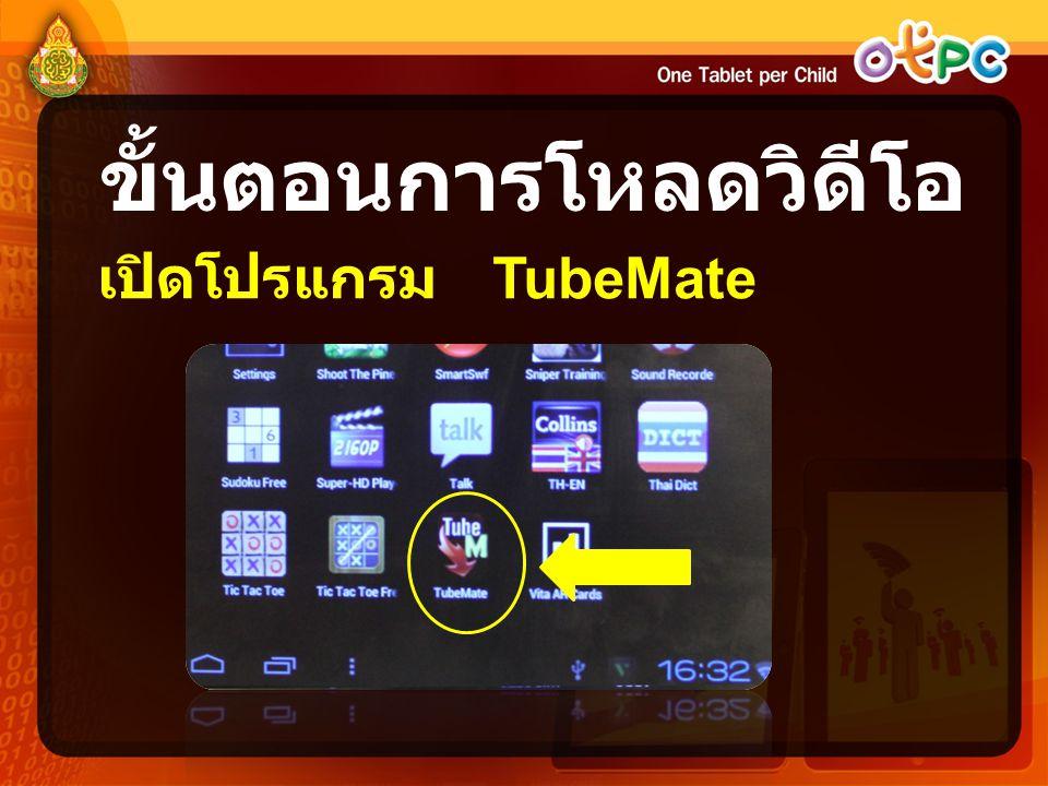 ขั้นตอนการโหลดวิดีโอ เปิดโปรแกรม TubeMate