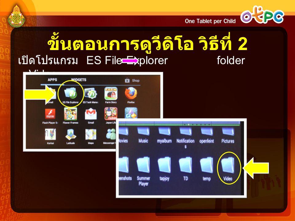 ขั้นตอนการดูวีดิโอ วิธีที่ 2 เปิดโปรแกรม ES File Explorer folder Video