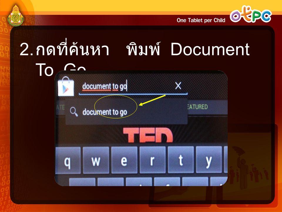 2. กดที่ค้นหา พิมพ์ Document To Go