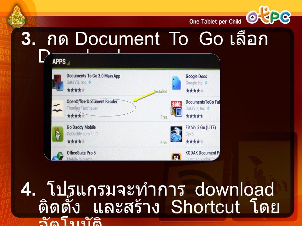 4. โปรแกรมจะทำการ download ติดตั้ง และสร้าง Shortcut โดย อัตโนมัติ