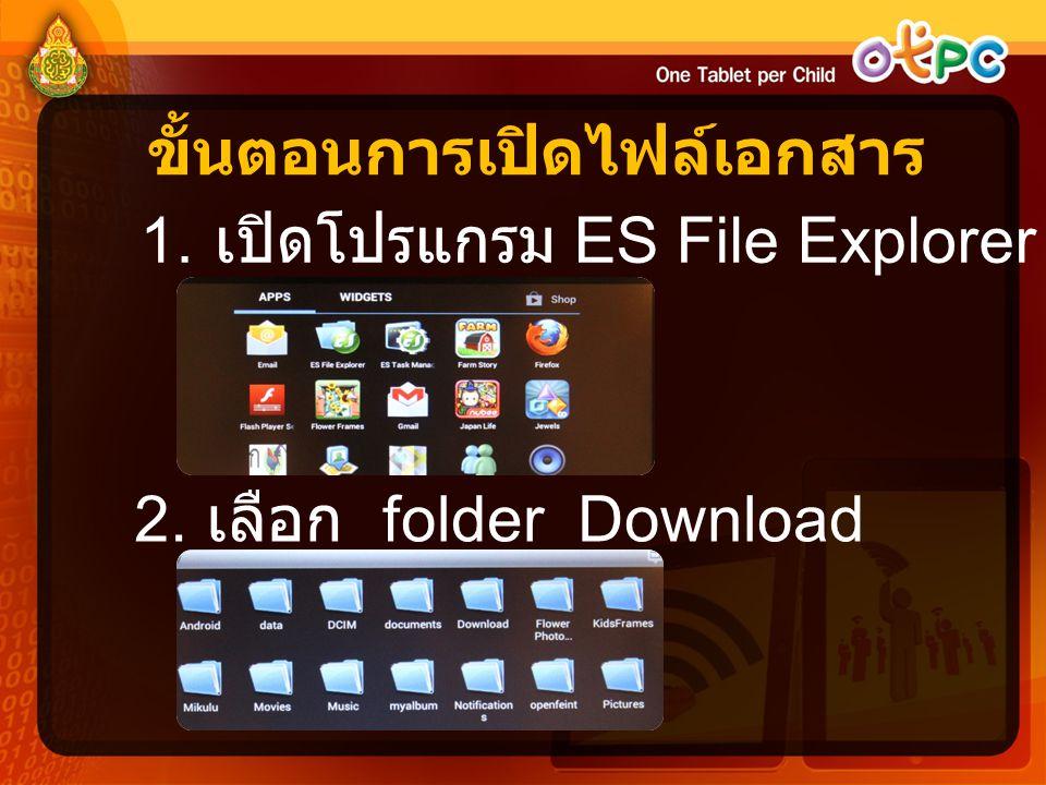 ขั้นตอนการเปิดไฟล์เอกสาร 2. เลือก folder Download 1. เปิดโปรแกรม ES File Explorer