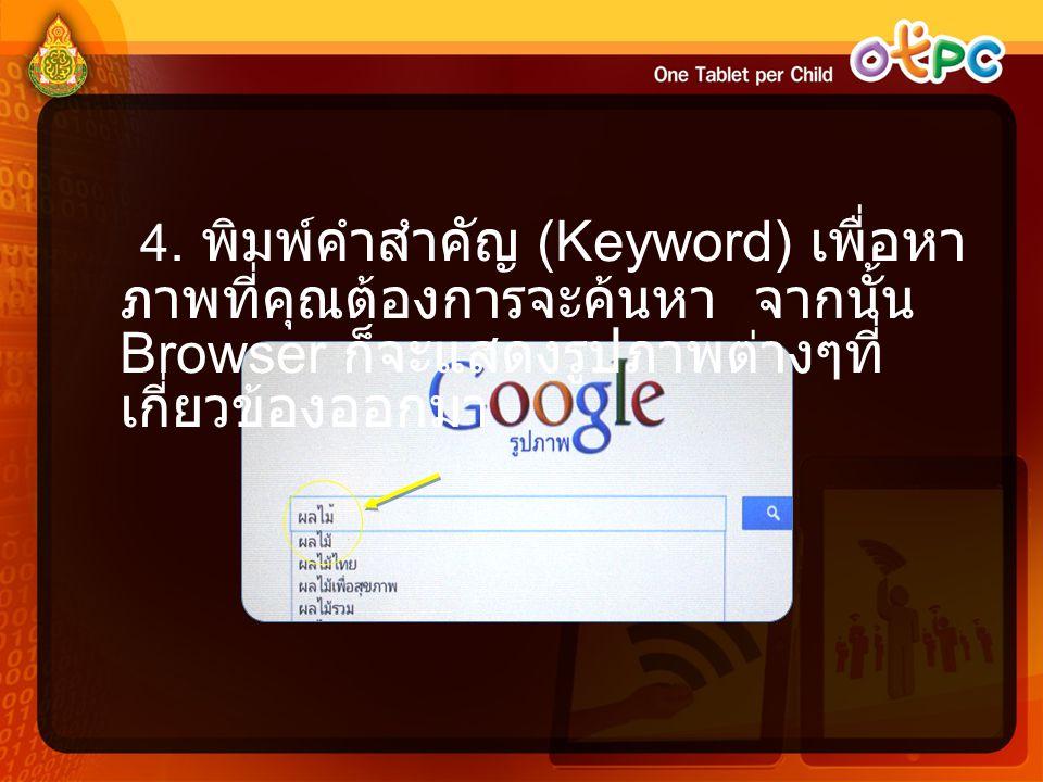 4. พิมพ์คำสำคัญ (Keyword) เพื่อหา ภาพที่คุณต้องการจะค้นหา จากนั้น Browser ก็จะแสดงรูปภาพต่างๆที่ เกี่ยวข้องออกมา