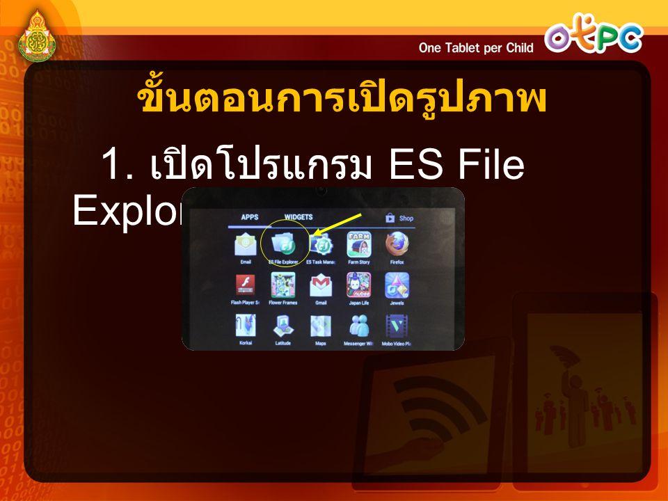 ขั้นตอนการเปิดรูปภาพ 1. เปิดโปรแกรม ES File Explorer