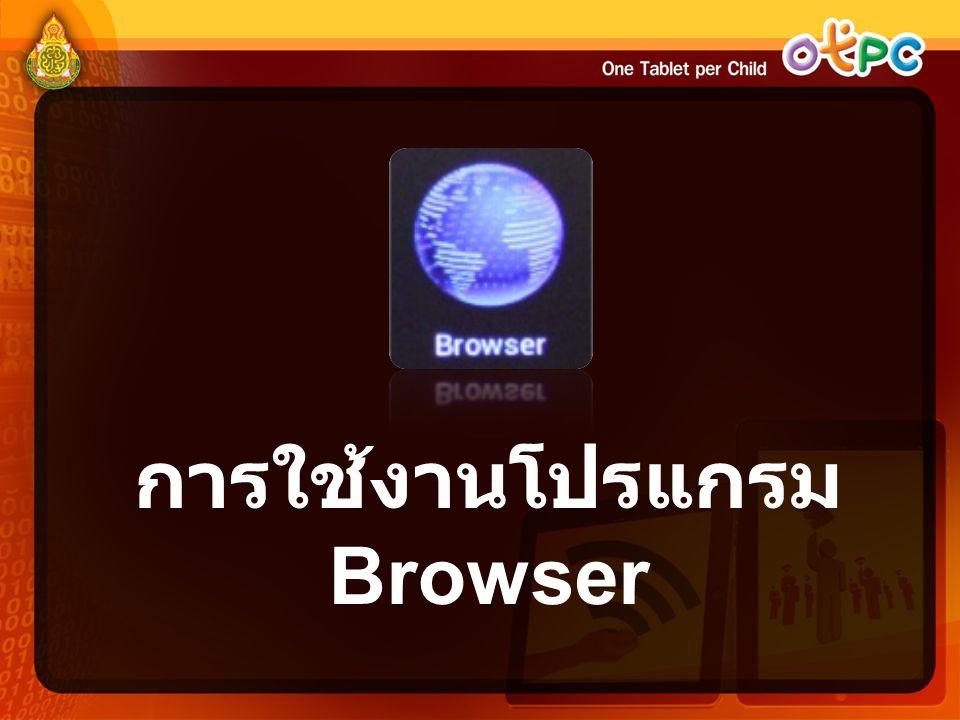การใช้งานโปรแกรม Browser
