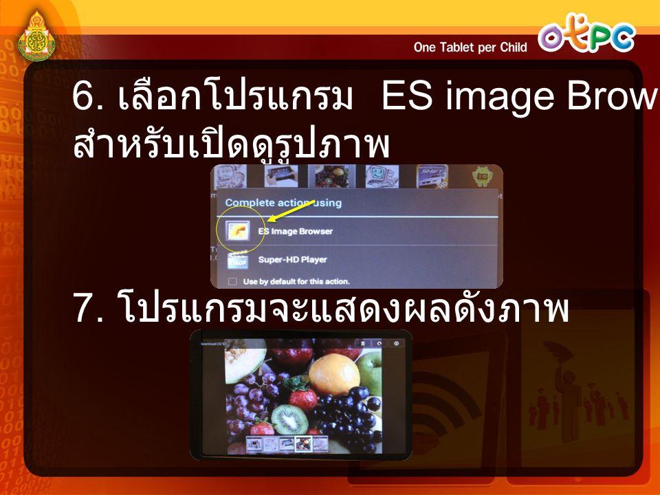 6. เลือกโปรแกรม ES image Browser สำหรับเปิดดูรูปภาพ 7. โปรแกรมจะแสดงผลดังภาพ