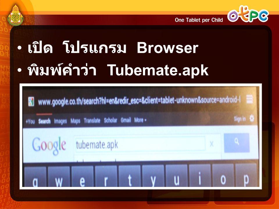 เปิด โปรแกรม Browser พิมพ์คำว่า Tubemate.apk
