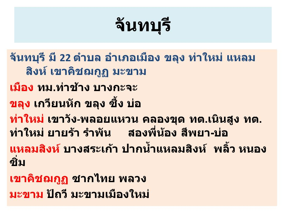 จันทบุรี จันทบุรี มี 22 ตำบล อำเภอเมือง ขลุง ท่าใหม่ แหลม สิงห์ เขาคิชฌกูฏ มะขาม เมือง ทม.