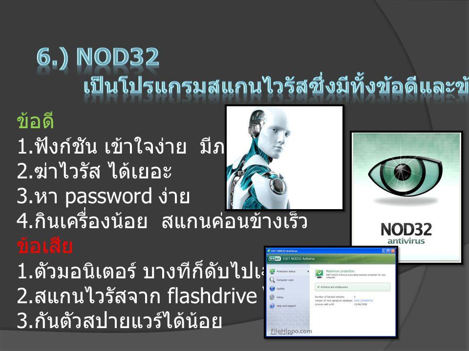 ข้อดี 1. ฟังก์ชัน เข้าใจง่าย มีภาษาไทย 2. ฆ่าไวรัส ได้เยอะ 3.