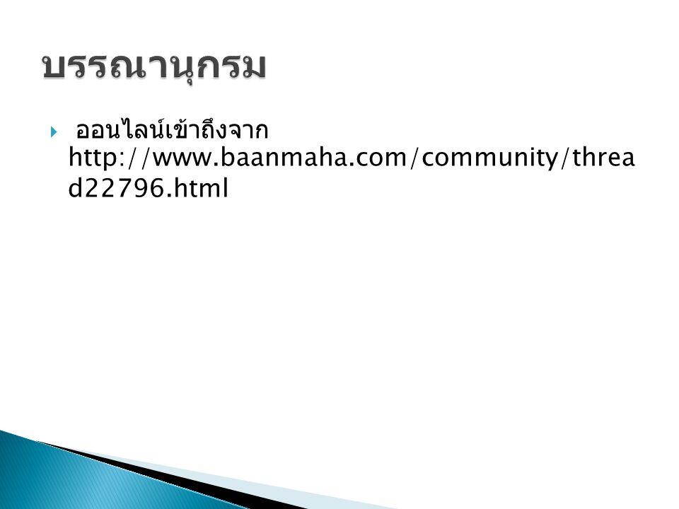  ออนไลน์เข้าถึงจาก http://www.baanmaha.com/community/threa d22796.html